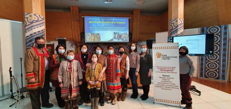 """Актуальные вопросы сохранения и развития юкагирского языка обсудили на семинаре, организованном Фондом """"Ярхадана"""""""