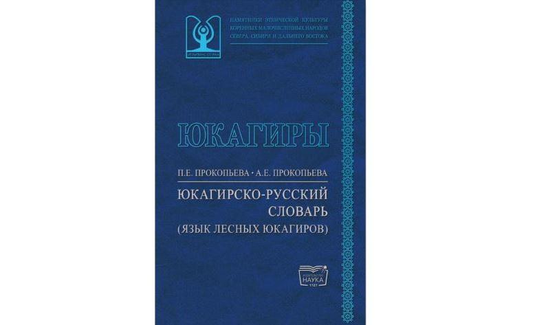 Издан первый академический словарь языка лесных юкагиров